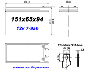 Размеры аккумулятора 12v 7ah.