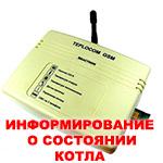 ТЕПЛОИНФОРМАТОР ПО КАНАЛУ GSM