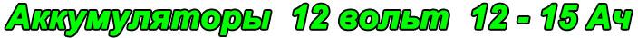 Аккумуляторы 12 вольт, емкостью 12 Ач для электромобиля