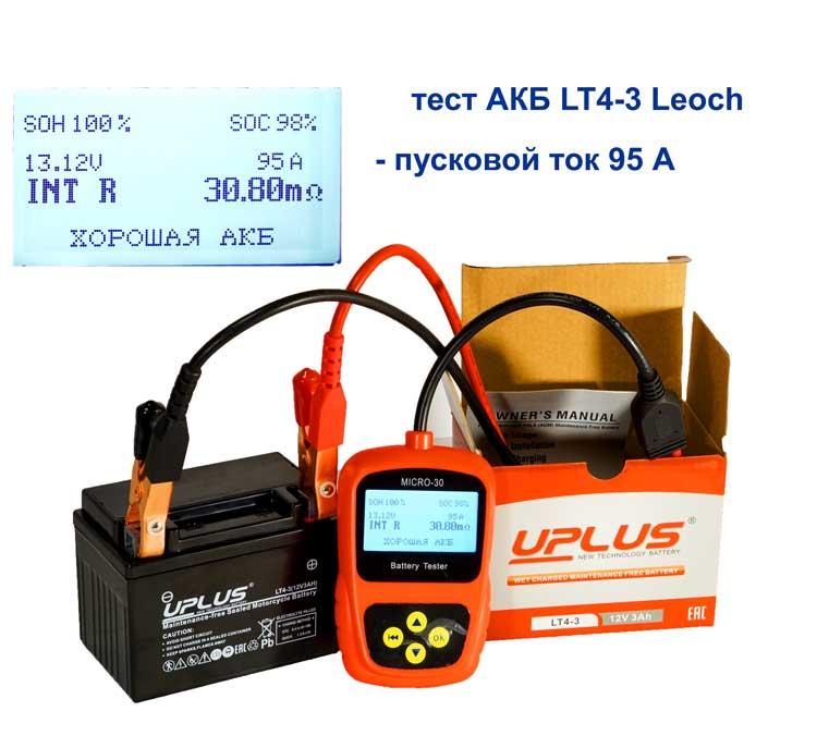 UPlus LT4-3 (YTX4L-BS)